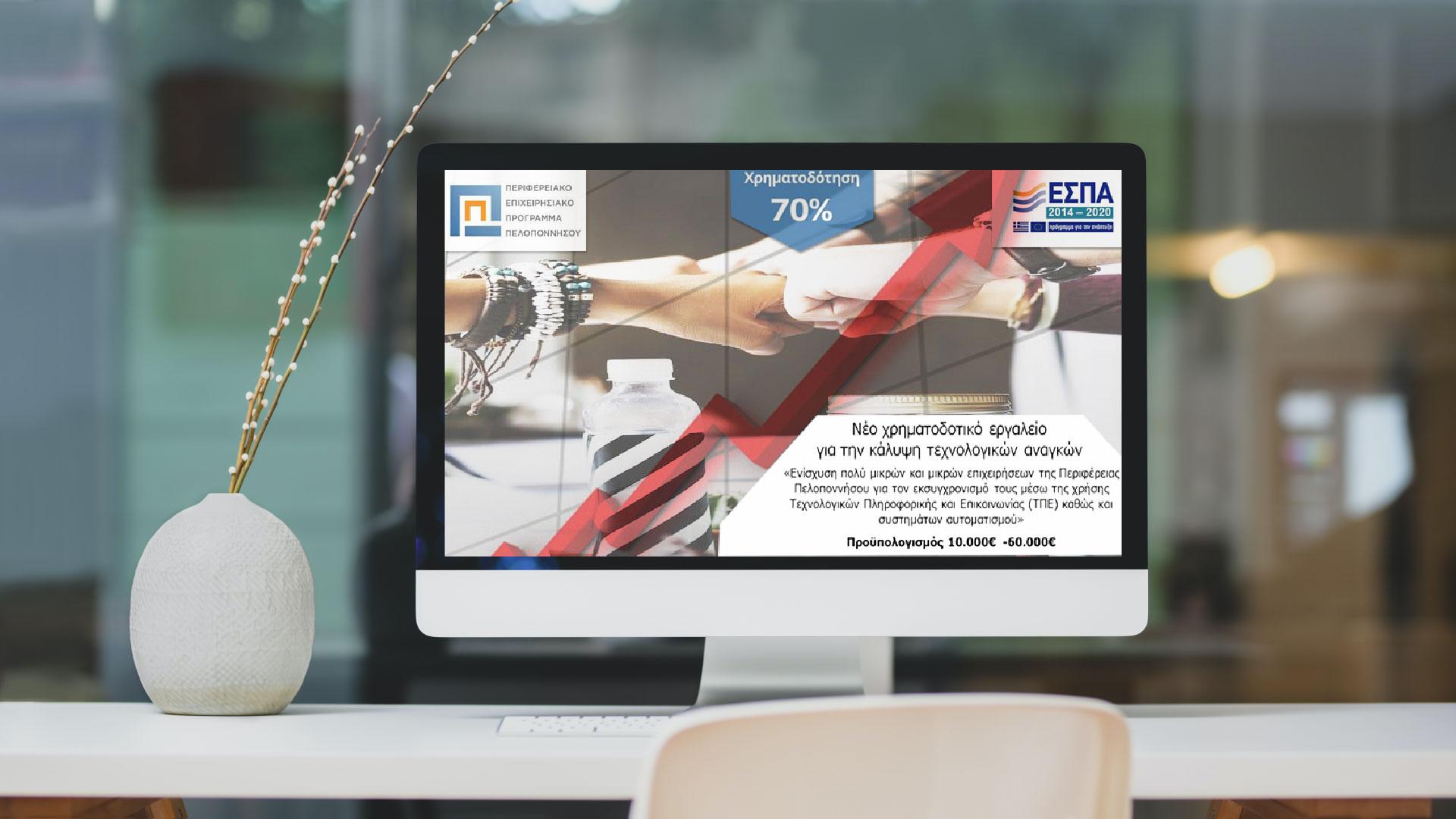 Ενίσχυση επιχειρήσεων Περιφέρειας Πελοποννήσου: εκσυγχρονισμός μέσω της χρήσης ΤΠΕ